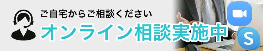 オンライン相談会 園田法律事務所 弁護士