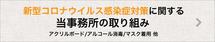 新型コロナウイルス感染症対策に関する園田法律事務所の取り組み