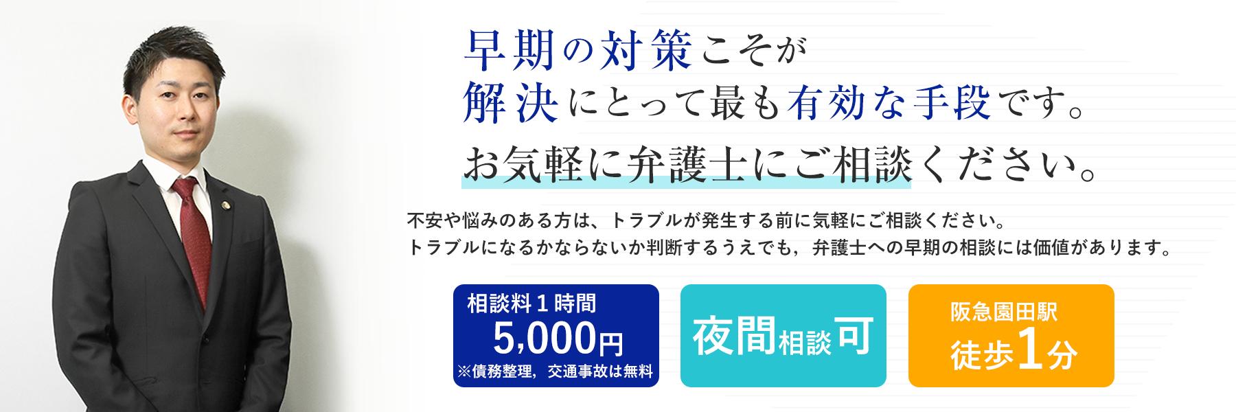 尼崎・園田町 園田法律事務所 弁護士