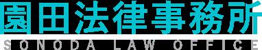 兵庫県 尼崎・弁護士・園田法律事務所